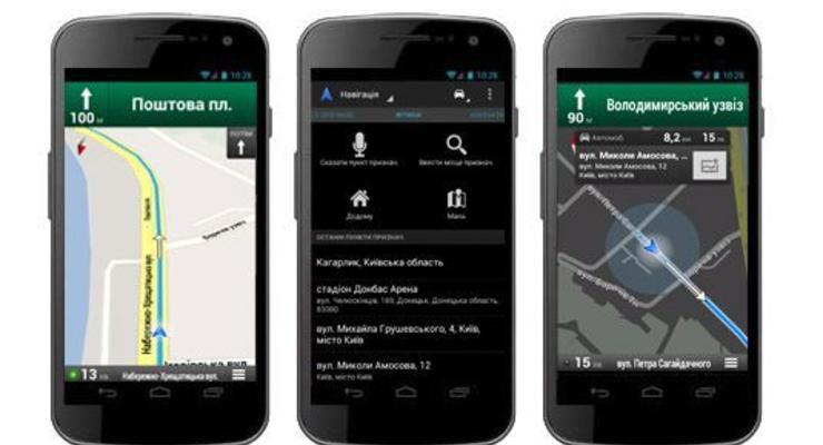 Бесплатная навигация Google стала доступна украинцам