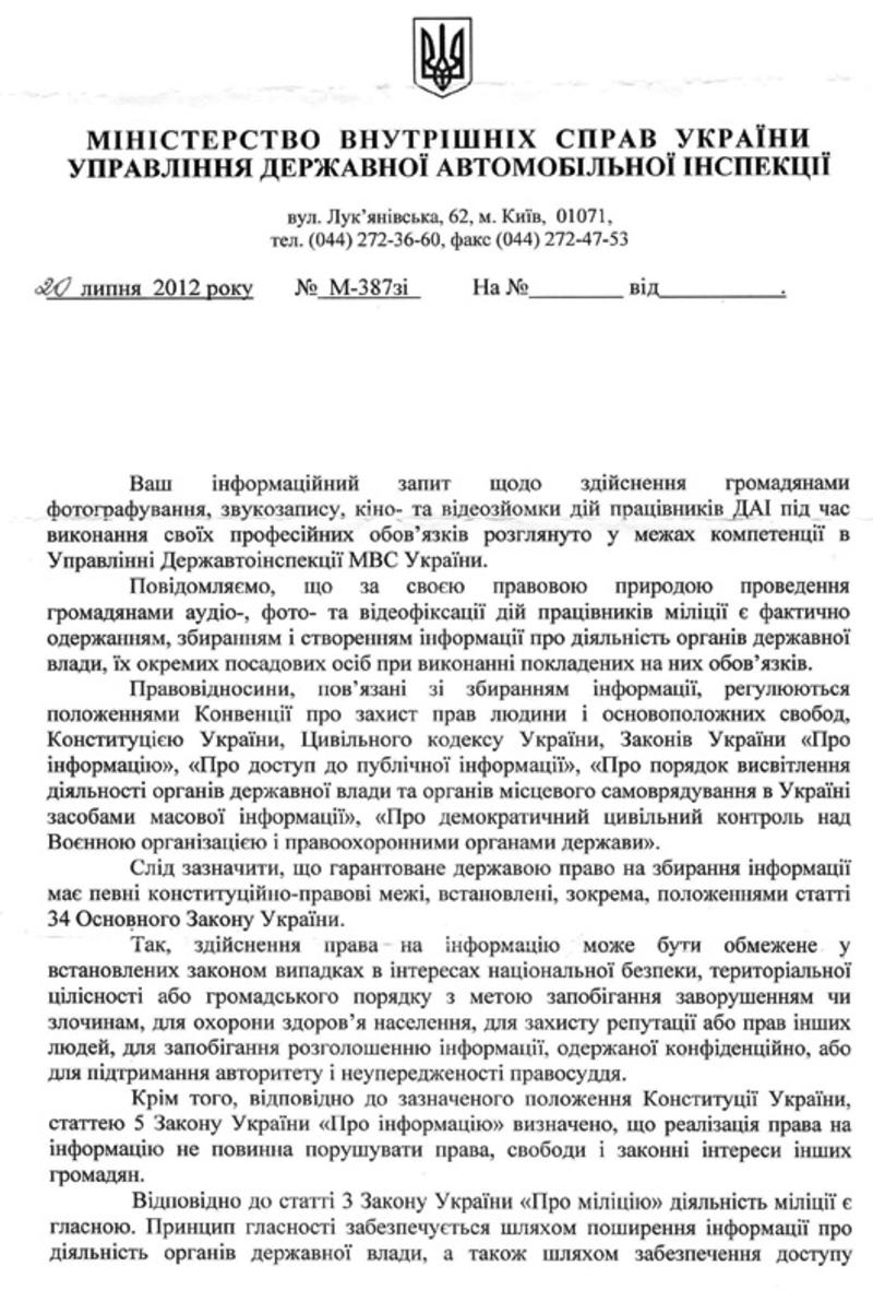 roadcontrol.org.ua