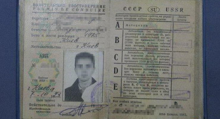 Рада обязала водителей поменять советские права