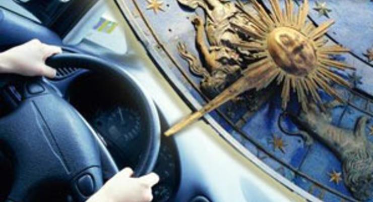 ГАИ предлагает оценивать страховку по знаку зодиака