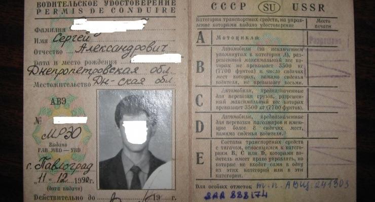 ГАИ напоминает, что советские права нужно менять
