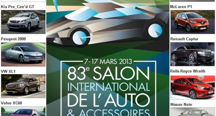 Женевский автосалон 2013 года: премьеры стартовали