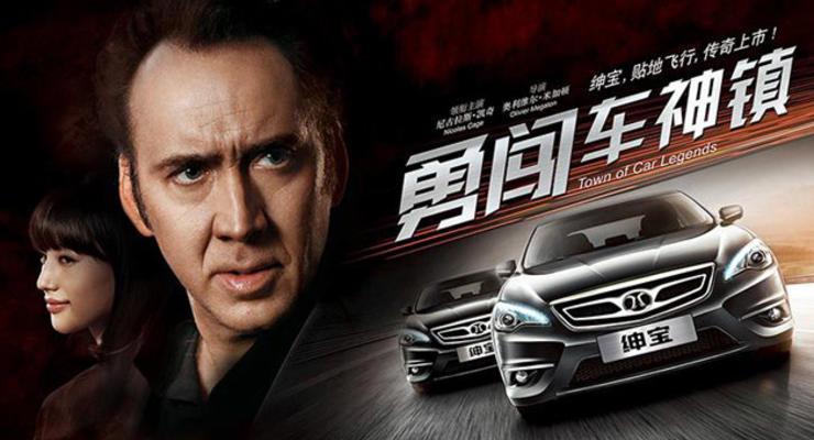 Николас Кейдж взялся рекламировать китайские авто