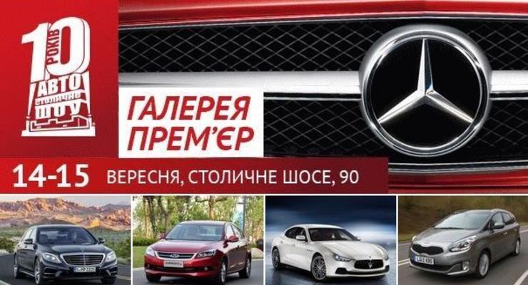 Премьеры Столичного Автошоу в прямом эфире (ВИДЕО)
