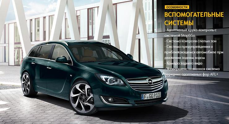 День открытых дверей и тест-драйв Opel Insignia нового поколения!