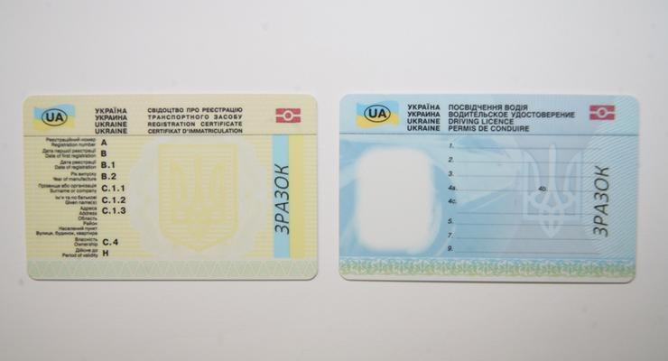 ГАИ начала выдавать новые права за 114 гривен (фото)