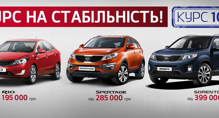 KIA в Украине - цены зафиксированы!