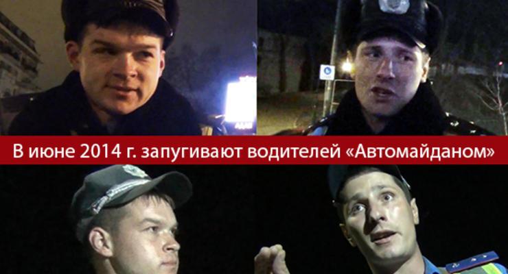 Гаишники пугают Дорожный контроль оружием и Автомайданом (видео)
