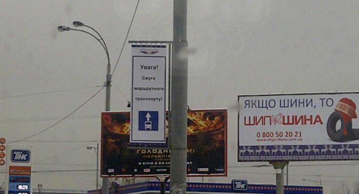 В Киеве выделили отдельную полосу движения для автобусов на Троещину