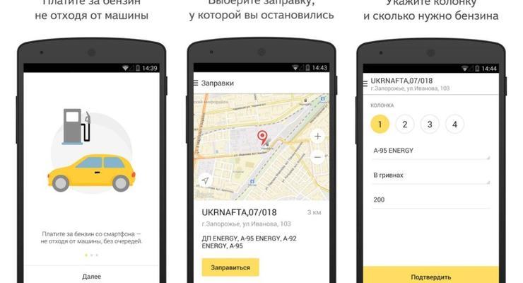 В Украине запустили мобильное приложение для оплаты топлива на АЗС