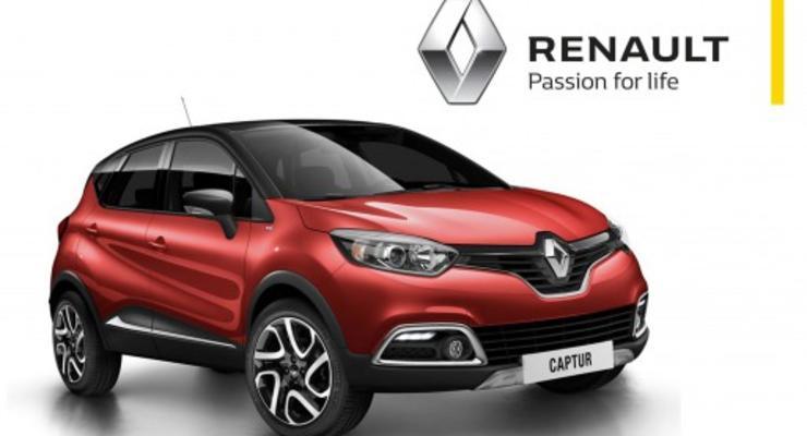 Компания Renault сменила дизайн эмблемы и слоган
