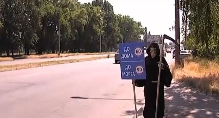 В Запорожье смерть с косой вышла на дороги предупреждать о скоростном режиме (видео)