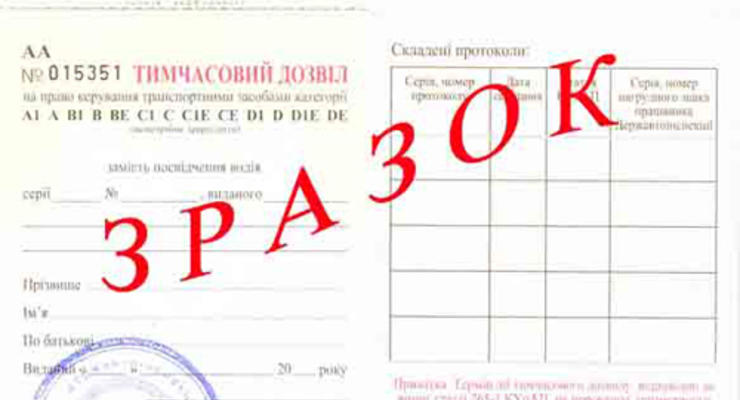 МВД начало проверку органов ГАИ из-за дефицита бланков