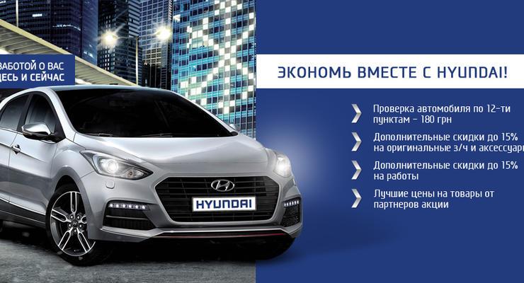 Хюндай Мотор Украина объявила сервисную акцию для всех клиентов