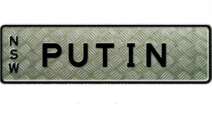 Власти Австралии запретили россиянину ездить с номером Putin