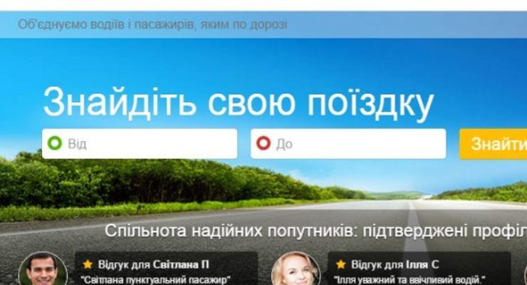 Сервис BlaBlaСar ужесточил правила после исчезновения Тараса Познякова