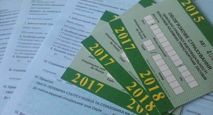 Будь в курсе: в Украине изменятся бланки ОСАГО