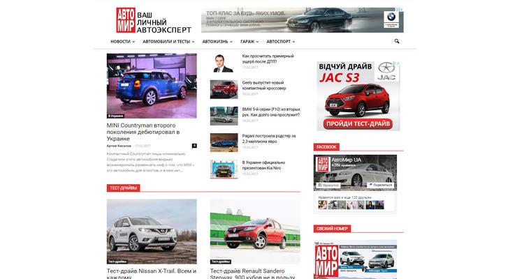«АвтоМир»  — это современный мультимедийный бренд с собственным сайтом
