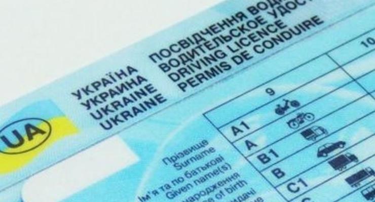 Украинцы смогут заказывать водительское удостоверение онлайн