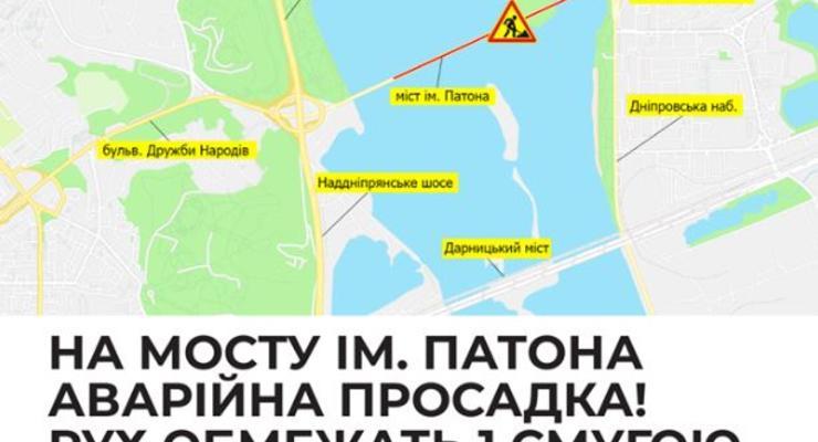 В Киеве частично перекрыли мост Патона из-за проседания покрытия