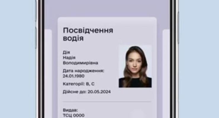 Украинские водители получат электронную автогражданку к правам и техпаспорту