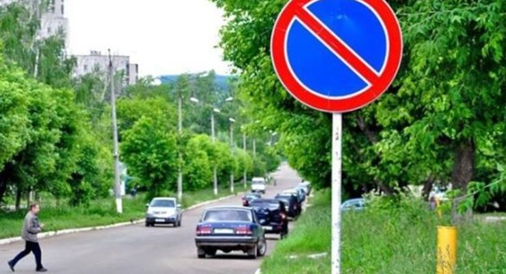 В Киеве снова под запретом парковка на 19 улицах - список