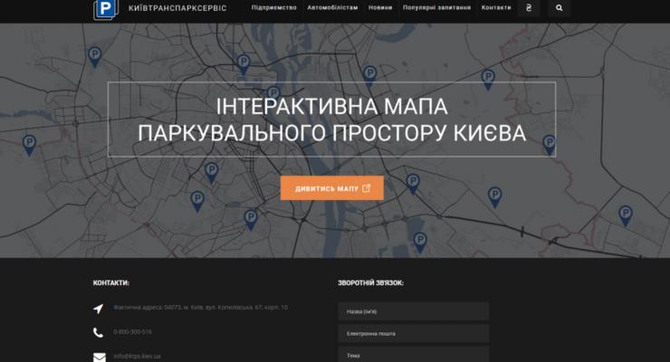 Места есть!: Появилась интерактивная карта парковок в Киеве