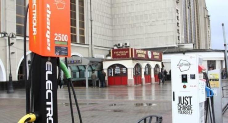 На киевском железнодорожном вокзале появились станции для зарядки электромобилей