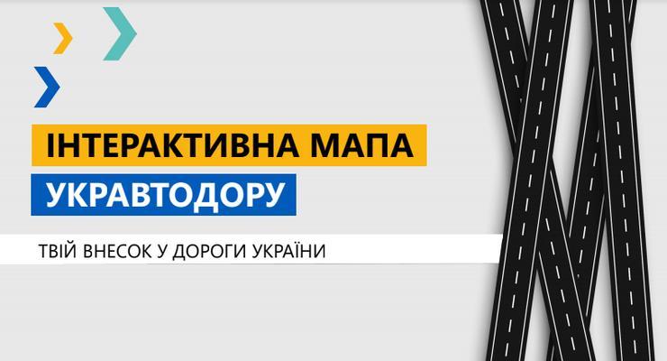 Укравтодор тестирует всеукраинскую интерактивную карту состояния дорог