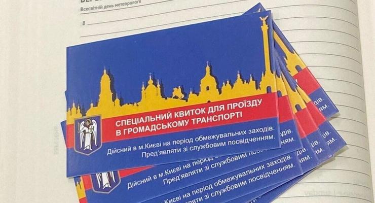Как оформить спецпропуск для проезда в транспорте Киева - КГГА