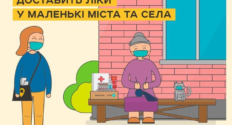 Кабмин утвердил бесплатную доставку лекарств: Подробности