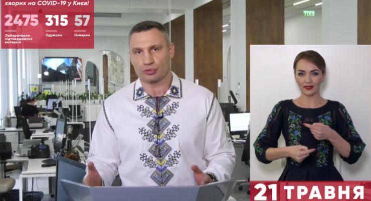 """""""С 23 мая восстановит работу наземный транспорт, а с 25 – метро"""" – Кличко"""