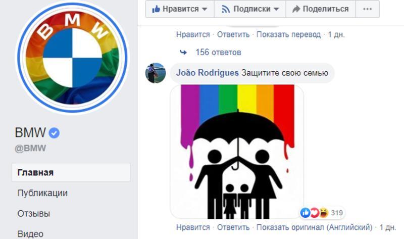 facebook/BMW/