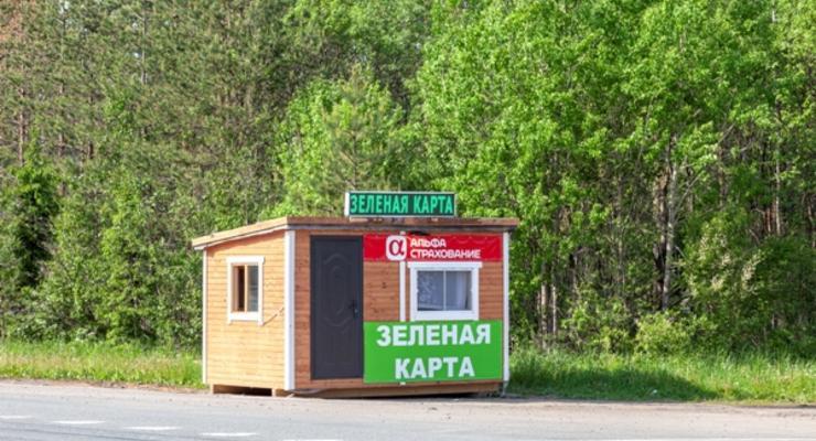 """Страховой полис """"Зеленая карта"""" подорожал: Подробности"""