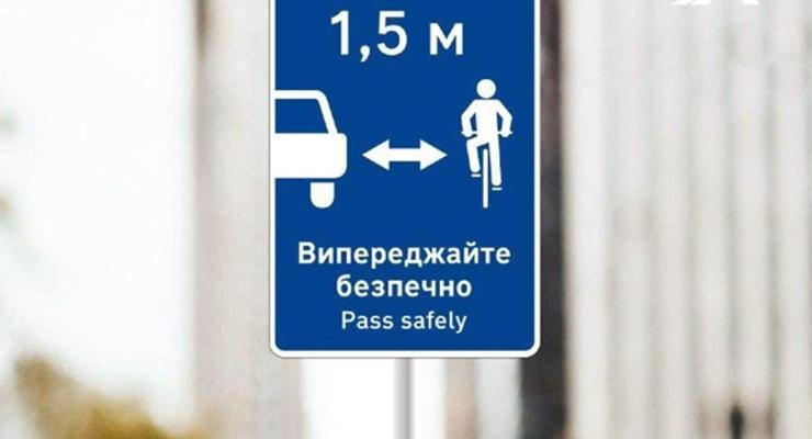 В Украине появился необычный дорожный знак: для кого он