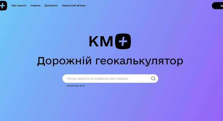 В Украине появился новый сервис для водителей: подробности