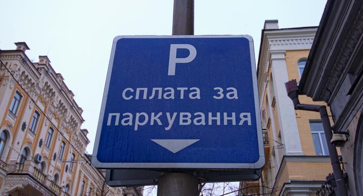 Платить за парковку в Украине придется по-новому: подробности