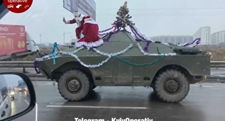 Дед Мороз на БРДМе: в Киеве засняли курьезное видео