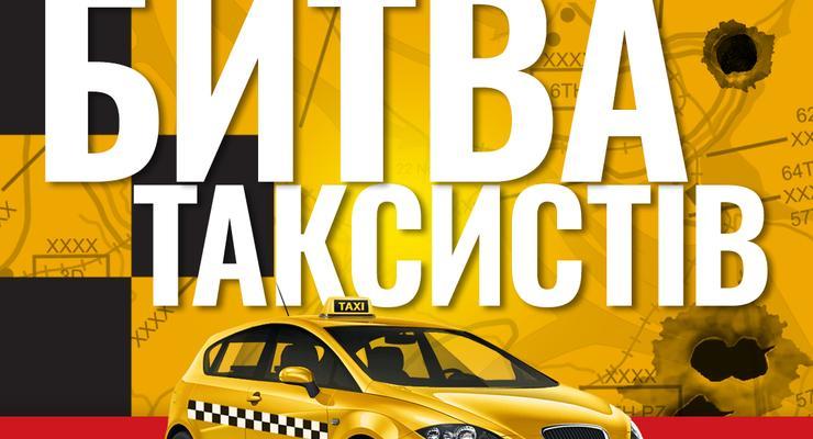 Битва таксистів  на Авторадіо