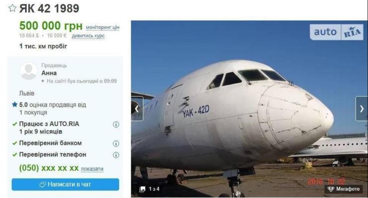 Во Львове перекупы продают самолет за полмиллиона гривен: подробности