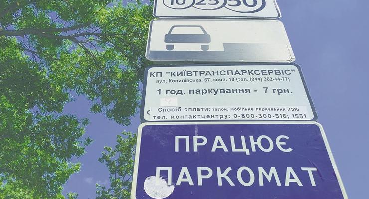 Киевские водители отдали за парковку больше 2 млн гривен
